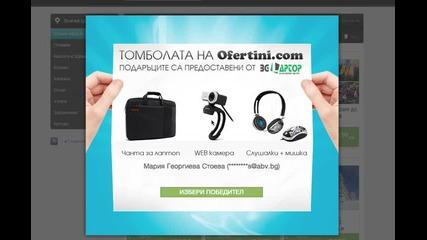 Теглене на печелившия от втората игра на Ofertini.com