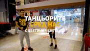 ТАНЦЬОРИТЕ СРЕД НАС с Цветомир Цветанов | Епизод 1