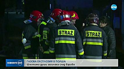 Шестима са загинали след газовата експлозия в Полша