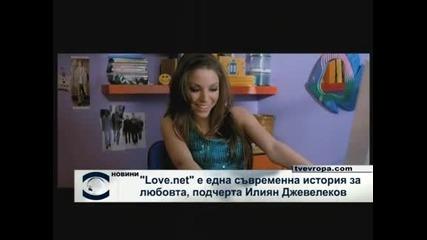 """Филмът """"Love.net"""" е една истинска история за любовта"""