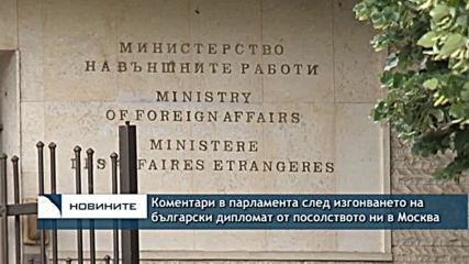 Коментари в парламента след изгонването на български дипломат от посолството ни в Москва