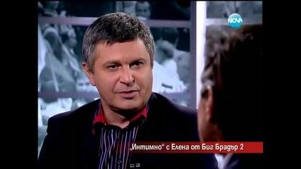""""""" Интимно """" с Елена от Биг Брадър 2"""