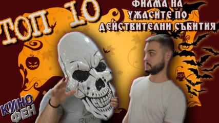 ТОП 10 ФИЛМА НА УЖАСИТЕ ПО ДЕЙСТВИТЕЛНИ СЪБИТИЯ