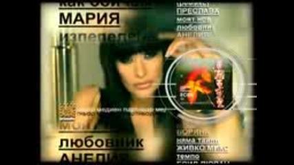 Пайнер Сезони - Есен 2007