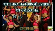 Васил Найденов - По Първи Петли Караоке