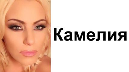Четиресет секси снимки на певицата Камелия