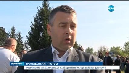 Протестиращи блокираха всички пътища към Златарица
