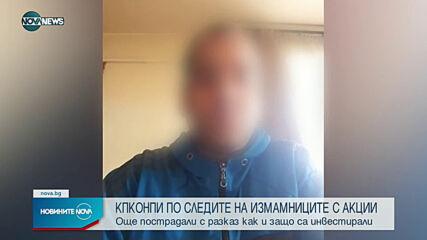 Новините на NOVA NEWS (18.04.2021 - 13:00)