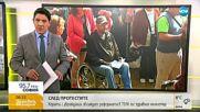 СЛЕД ПРОТЕСТИТЕ: Хората с увреждания преговарят със здравния министър