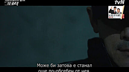 He is psychometric E12 [ част 1/2 ]
