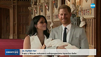 Стана известно името на кралското бебе