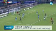 Ювентус ликува с титлата в Италия, а Имобиле стана голмайстор на Европа