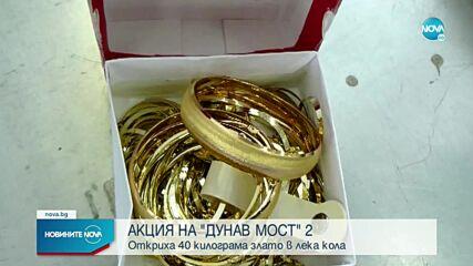 """Задържаха злато за над 2,2 млн. лв. на ГКПП """"Дунав мост Видин-Калафат"""""""