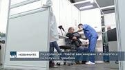 Нидерландия: Повече ваксинирани с AstraZeneca са получили тромбози