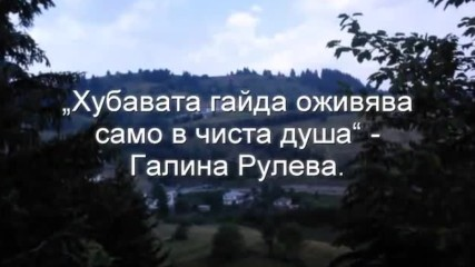 Дафо Трендафилов - Чорбаджийска ръченица ipad
