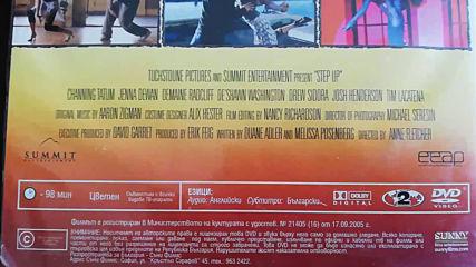Българското Dvd издание на В ритъма на танца (2006) Съни филмс 2007