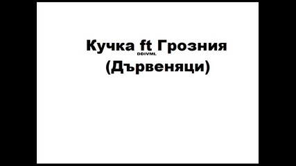 Кучка ft Грозния (дървеняци)