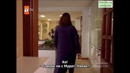 Gonulcelen епизод 49 част 6