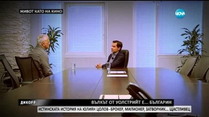 Истинската история на Юлиян Цолов - брокер, милионер, затворник... щастливец - ДикOFF (14.06.2015)
