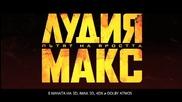 Тв реклама на Лудия Макс 4: Пътят на яростта - с бг аудио и субтитри 15.05.2015 Mad Max Fury Road hd