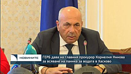 ГЕРБ дава на главния прокурор Корнелия Нинова за всяване на паника за водата в Хасково