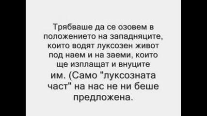 Как Сащ Разруши България - Планът Ран - Ът.avi