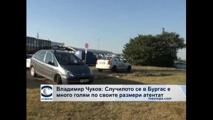 Според Владимир Чуков атентатът в Бургас е безпрецедентен за страна членка на ЕС