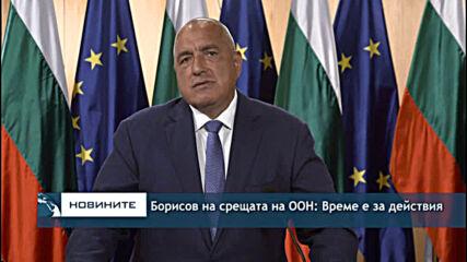 Борисов на срещата на ООН: Време е за действия