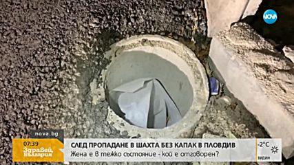 75- годишната жена, пропаднала в шахта в Пловдив, е в тежко състояние