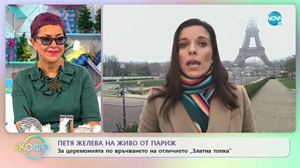 Петя Желева след срещата си с Лео Меси - На кафе (05.12.2019)