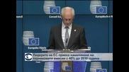 Лидерите на ЕС приеха намаляване на парниковите емисии с 40% до 2030 година