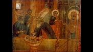 1 януари - Обрезание Господне. Васильовден