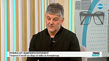 Теодосий Спасов ще записва музика на Антарктида