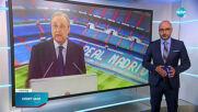 Спортни новини (20.04.2021 - централна емисия)