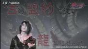 vistlip - yoru ( Akatsuki no Yona opening eding )