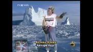 ! Калеко Алеко в Антарктида, Най - доброто от Калеко Алеко