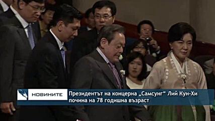 """Президентът на концерна """"Самсунг"""" Лий Кун-Хи почина на 78 годишна възраст"""