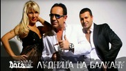 New! Миле Китич и Джогани 2011- Лудница на Балкану (official song)