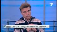 България е в наркоза, а в Европа се спасяват поединично