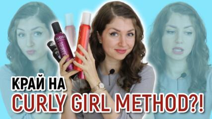 КРАЙ НА CURLY GIRL METHOD? | Какво ми е най-трудното при тези насоки за грижа за косата