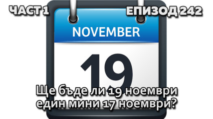 Ще бъде ли 19 ноември един мини 17 ноември?