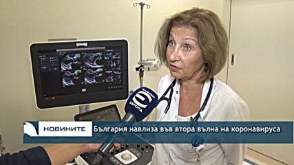 България навлиза във втора вълна на коронавируса