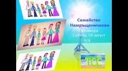 Реклама за продължението на Семейство Намръщеничкови на 10 август