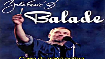 Само да няма война – Джордже Балашевич - превод