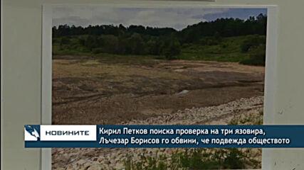 Кирил Петков поиска проверка на три язовира, Лъчезар Борисов го обвини,че подвежда обществото