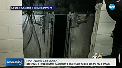 Шестима души пропаднаха 84 етажа с асансьор и оцеляха
