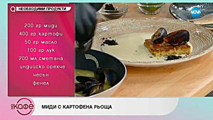 Рецептата днес: Миди с картофена рьоща и пъстърва на пара (23.05.2019)
