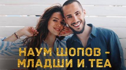 Наум Шопов и Теа Минкова