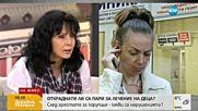 Красимира Величкова: Директорът на Фонда за лечение на деца е очернен