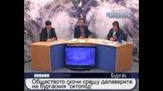 Обществото скочи срещу далаверата на бургаския октопод